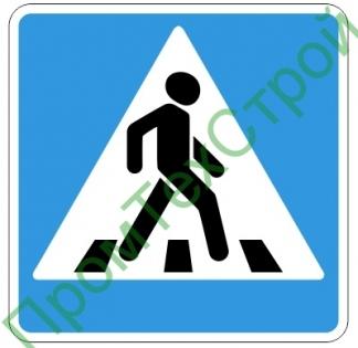 """Маска дорожного знака 5.19.2 """"Пешеходный переход"""""""