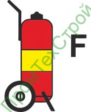 IMO10.102 Передвижной огнетушитель для пены