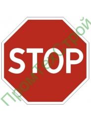 """Маска дорожного знака 2.5 """"Движение без остановки запрещено"""""""