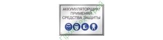 Ж15 Аккумуляторщик Применяй средства защиты!