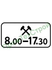 """Маска дорожного знака 8.5.6 """"Время действия"""""""