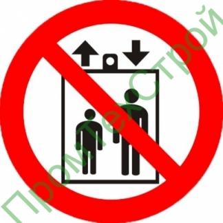 Р34 Запрещается пользоваться лифтом